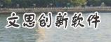 文思创新软件技术有限公司杭州分公司
