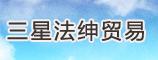 三星法绅贸易(上海)有限公司
