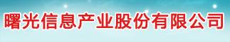 曙光信息产业股份有限公司