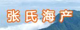 张氏(青岛)海产有限公司