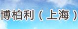 博柏利(上海)贸易有限公司