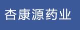 广东杏康源药业有限公司