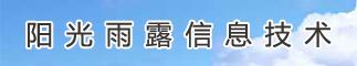 阳光雨露信息技术服务(北京)有限公司