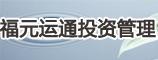 青岛福元运通投资管理有限公司