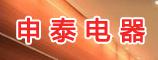 上海申泰电器有限公司
