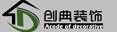 河南创典装饰工程有限公司