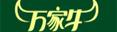 河南省万家牛食品有限公司