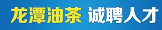 商城县龙潭油茶开发有限公司