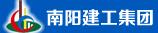 南阳建工集团