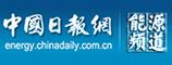 中国日报网能源频道