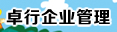 郑州卓行企业管理咨询有限公司