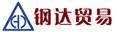 河南钢达贸易有限公司