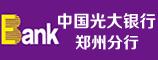 中国光大银行股份有限公司郑州分行