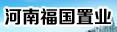 河南福国置业有限公司