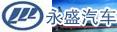 南阳永盛汽车销售服务有限公司