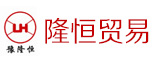 河南隆恒贸易有限公司