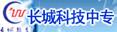 郑州长城科技中等专业学校