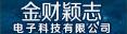 河南金财颖志电子科技有限公司
