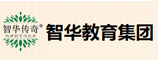 智华教育集团