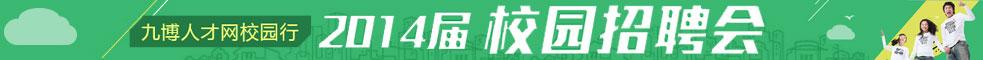 九博人才网2014年校园招聘会
