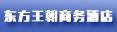 驻马店市东方王朝商务酒店