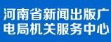 河南省广电局机关服务中心
