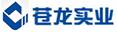 西安苍龙实业有限公司