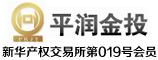 深圳平润金投电子商务有限公司河南分公司