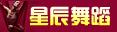 郑州市星辰体育舞蹈俱乐部