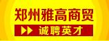 郑州雅高商贸有限公司