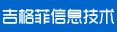 郑州吉格菲信息技术有限公司