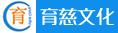 郑州育慈文化传播有限公司