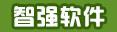 南阳智强软件开发有限公司