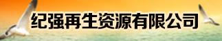 汝南县纪强再生资源有限公司