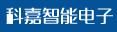河南科嘉智能电子有限公司