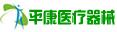 河南平康医疗器械有限公司