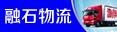 河南融石物流有限公司
