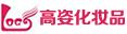 上海新高姿化妆品有限公司
