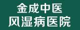 郑州金成中医风湿病医院