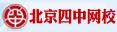 北京四中网校南阳分校