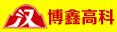 河南博鑫高科实业有限公司