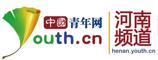中国青年网河南频道