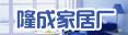 郑州市管城区隆成家居厂