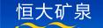 武汉恒大矿泉水河南分公司