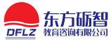 河南东方砺智教育咨询有限公司