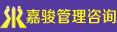 郑州嘉骏管理咨询有限公司
