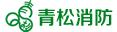 郑州青松消防科技有限公司