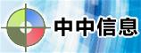 河南中中信息技术有限公司