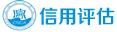 河南信用评估咨询有限公司