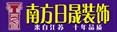 河南南方日晟装饰工程有限公司